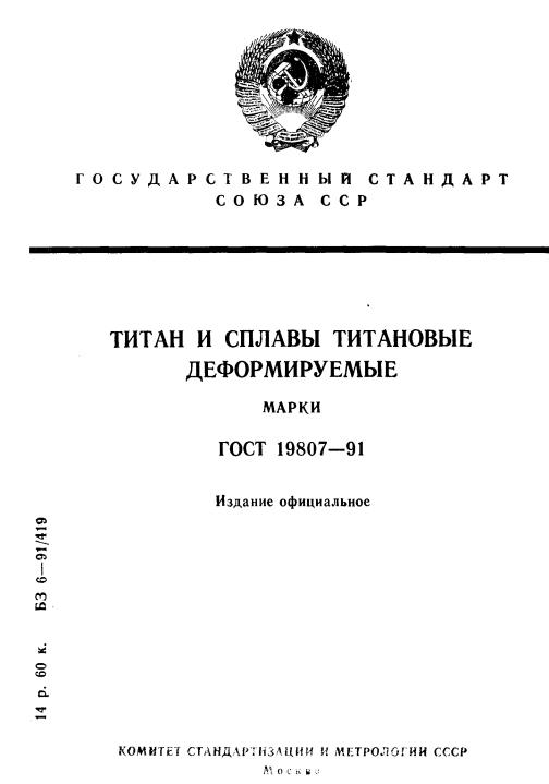 ГОСТ 19807-91 СКАЧАТЬ БЕСПЛАТНО